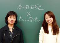 教育社会学者 本田由紀氏(左)、NPO法人3keys代表理事 森山誉恵氏(右)
