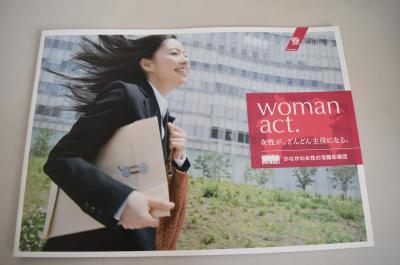 「応援団」の広報パンフレット。団員の企業で働く女性が紹介されている