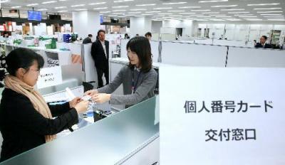 マイナンバー制度の「個人番号カード」の交付が始まった区役所のカウンター=2016年1月8日、東京都板橋区、金川雄策撮影