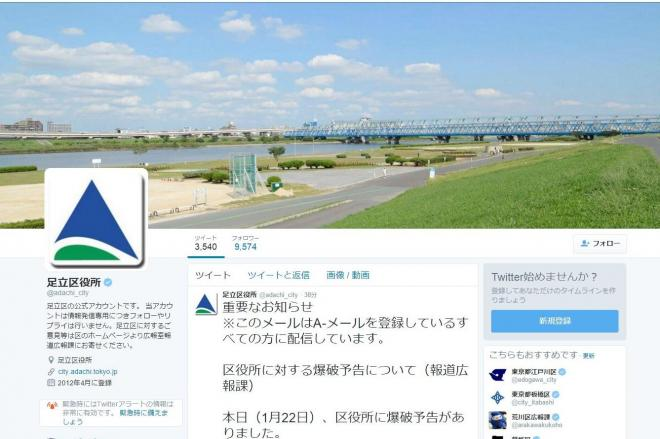 1月22日も爆破予告があったことを伝える足立区役所のツイッター