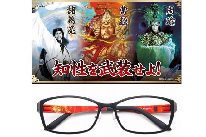 愛眼が発売した三国志眼鏡。曹操タイプは力強い赤でデザインされている