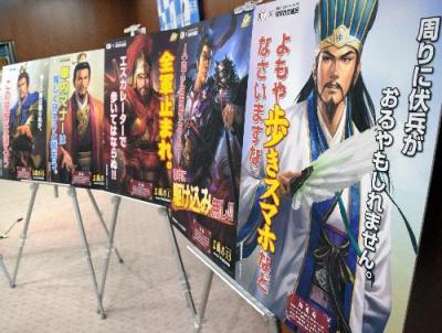 三国志の武将たちが横浜市営地下鉄の車内マナー向上をPRするポスター
