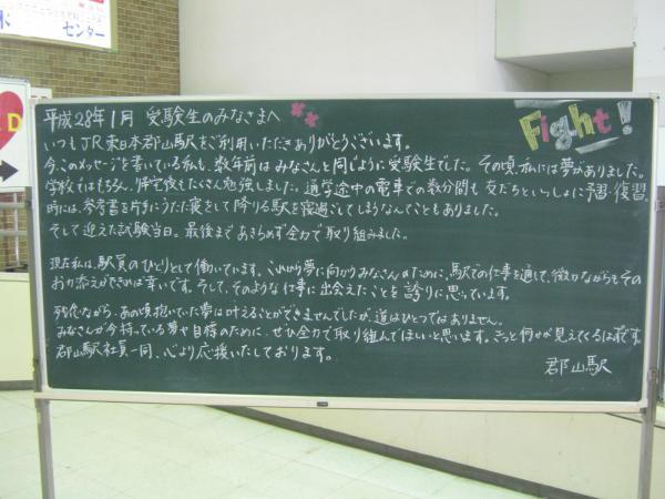 JR郡山駅の黒板に書かれたメッセージ(全文)