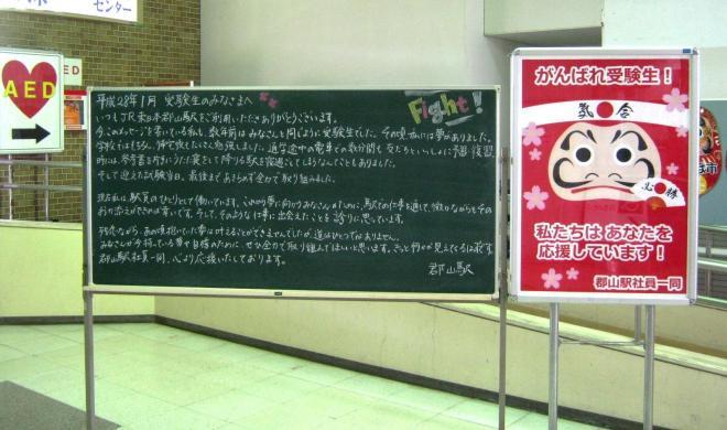 センター試験期間中に設置された黒板