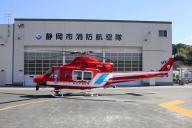 静岡市の消防ヘリコプター「カワセミ」=静岡市提供