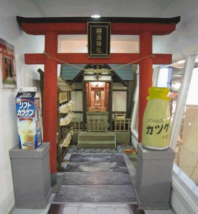 雪印メグミルク札幌工場に隣接する「酪農と乳の歴史館」には「勝源(カツゲン)神社」がある