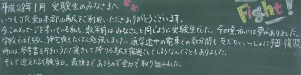 JR郡山駅の黒板に書かれたメッセージ(上半分)