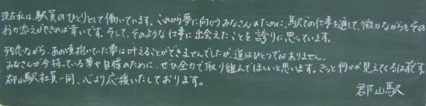 JR郡山駅の黒板に書かれたメッセージ(下半分)