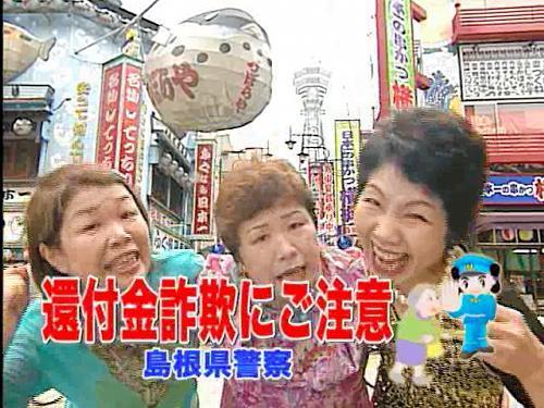 振り込め詐欺の注意を呼びかける大阪のおばちゃんCM