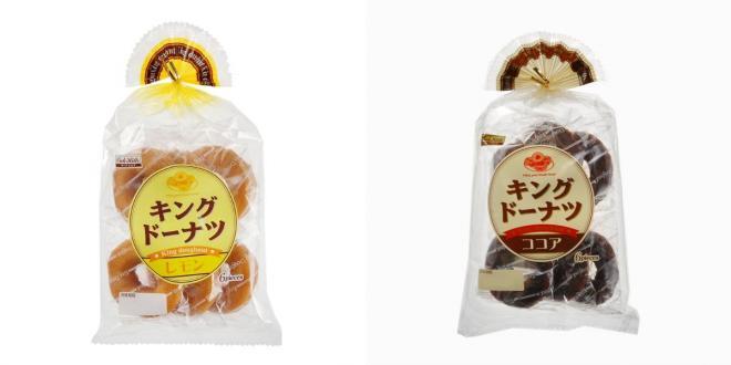 キングドーナツもいろんな味がある。左はレモン、右はココア