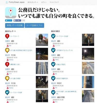 「FixMyStreet Japan」のウェブサイト。これまでに2400件以上のレポートが寄せられている