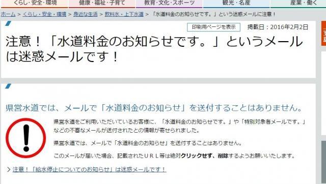不審メールの注意喚起をしている神奈川県営水道藤沢営業所のホームページ