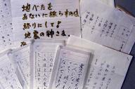1995年、阪神大震災の被災地から寄せられた作品の数々