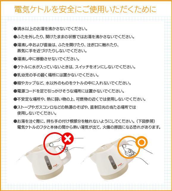 ティファールの紹介ページで公開されている「電気ケトルを安全にご使用いただくために」。うどんについての記載はありません