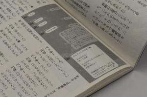 週刊文春に掲載された、LINEの画面