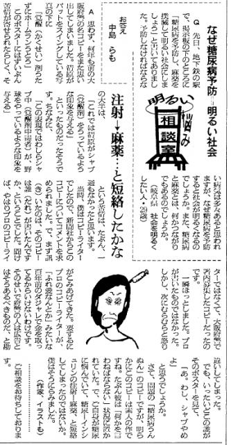 1993年7月23日付の朝日新聞朝刊に掲載された「明るい悩み相談室」