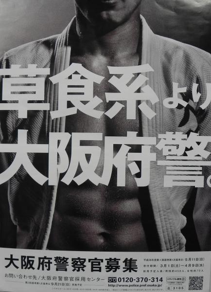 「草食系より大阪府警」
