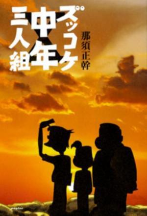 「ズッコケ中年三人組」(ポプラ社)