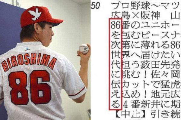 広島県内版2015年8月6日付朝刊のラテ欄、RCCの番組表(右)と、背番号「86」のユニホームを着た広島の前田投手
