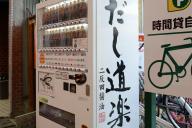 「だし道楽」の自動販売機=大阪市旭区、滝沢美穂子撮影