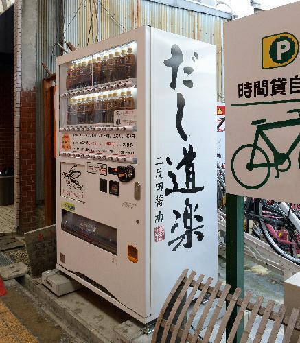 「だし道楽」の自動販売機=2013年12月24日、大阪市旭区