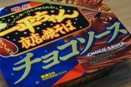 明星食品の「一平ちゃん夜店の焼そば チョコソース」