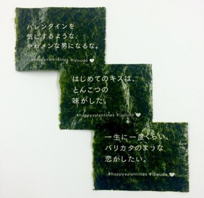 特製メッセージが書かれた海苔。全部で18種類ある