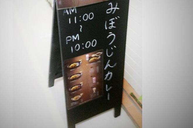 新橋にある「みぼうじんカレー」。様々な妄想をかきたてる店の案内板
