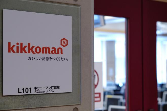 キッコーマンの社名が冠された国際教養大学のIT教室