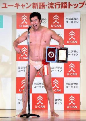 新語・流行語大賞で「安心して下さい、穿いてますよ。」でトップテンに選ばれたとにかく明るい安村さん=2015年12月1日、東京都千代田区