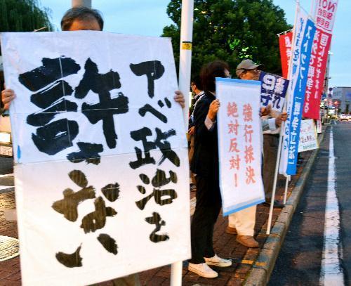 【アベ政治を許さない】道沿いで「アベ政治を許さない」などと書かれたプラカードを掲げる人たち