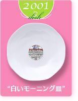 過去の「白いお皿」(2001年)
