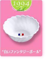 過去の「白いお皿」(1994年)