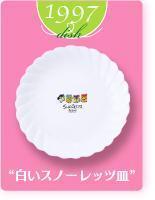 過去の「白いお皿」(1997年)