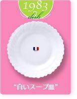 過去の「白いお皿」(1983年)