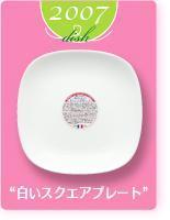 過去の「白いお皿」(2007年)