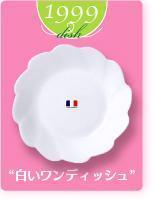 過去の「白いお皿」(1999年)