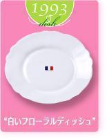 過去の「白いお皿」(1993年)