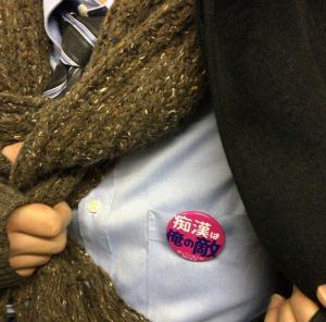 ジャケットの内側に「痴漢は俺の敵」。シャツのポケットにもクリップで留められる