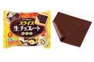 3月1日から全国発売される「スライス生チョコレート」