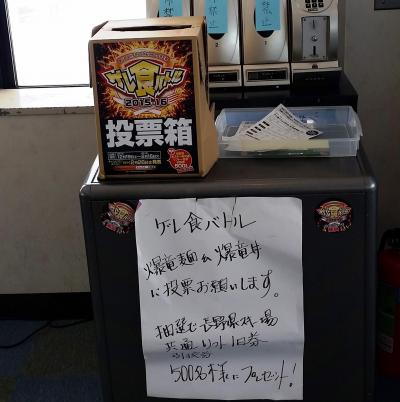 長野県山ノ内町にある「竜王スキーパーク」のゲレ食投票所