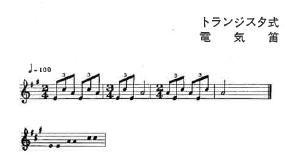 ミュージックホーンの楽譜
