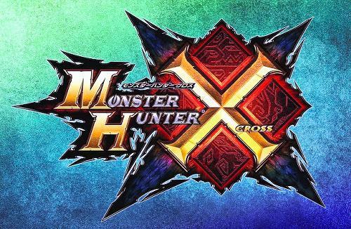 「狩技」「スタイル」といった、ユーザーのプレイスタイルに合わせて遊べる機能が増えた「モンスターハンタークロス」