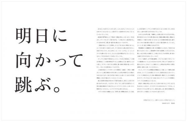 2010年の企業広告