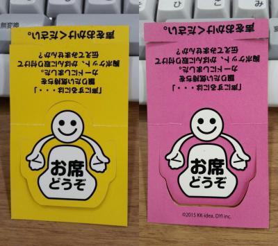 「ゆずるくん」カード。イエローとピンクが裏表になっているリバーシブル仕様。その日のファッションに合わせて使い分けができそう