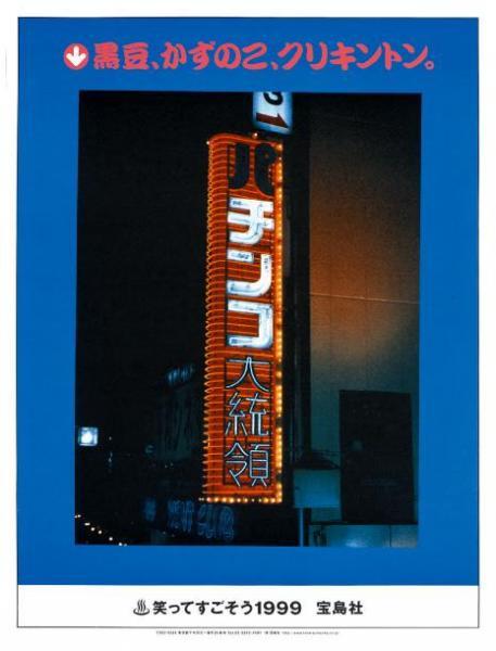 1999年の企業広告