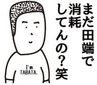 制作の際、田端さんをイメージしたスタンプ