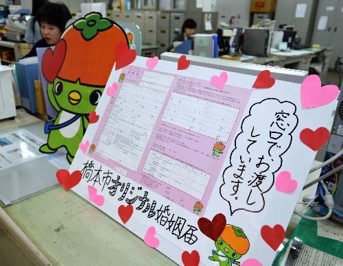 和歌山県橋本市が製作したピンク色の婚姻届