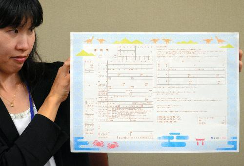 福井県が配信を開始した「ご当地婚姻届」