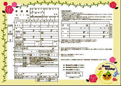 大阪府箕面市の記念用の婚姻届